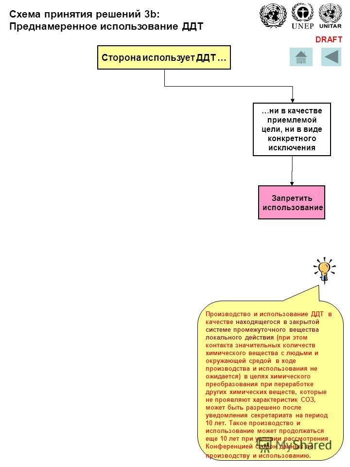 DRAFT Сторона использует ДДТ … ни в качестве приемлемой цели, ни в виде конкретного исключения Производство и использование ДДТ в качестве находящегося в закрытой системе промежуточного вещества локального действия (при этом контакта значительных кол