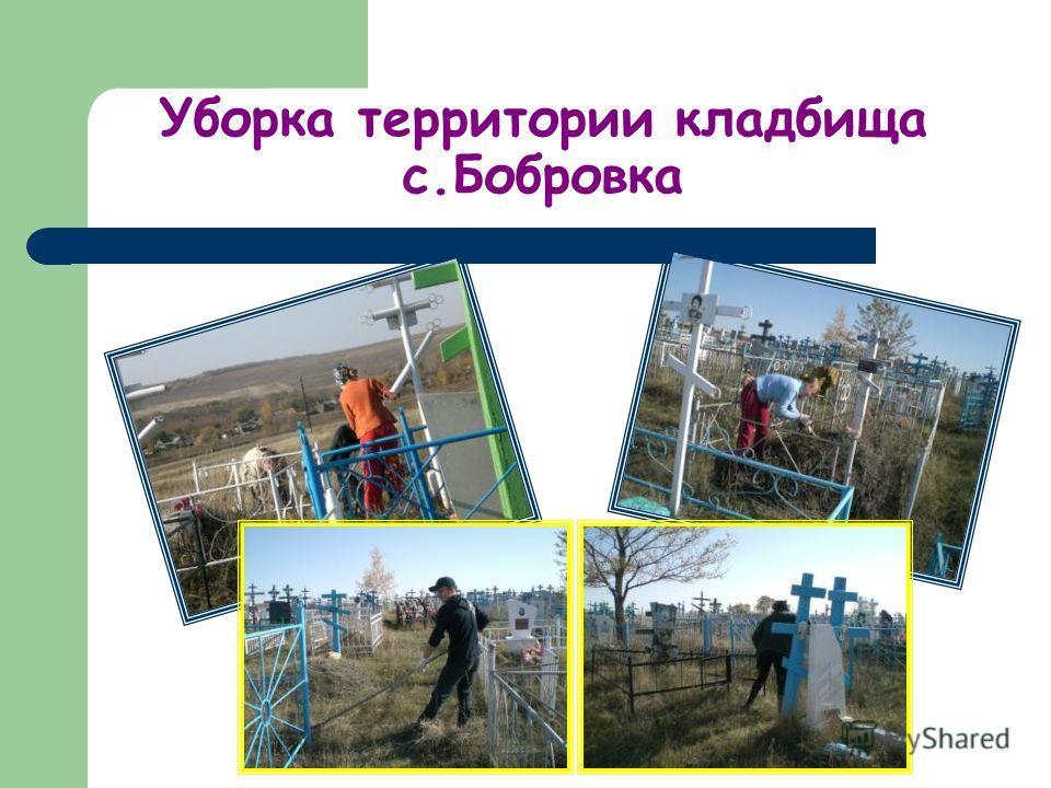 Уборка территории кладбища с.Бобровка
