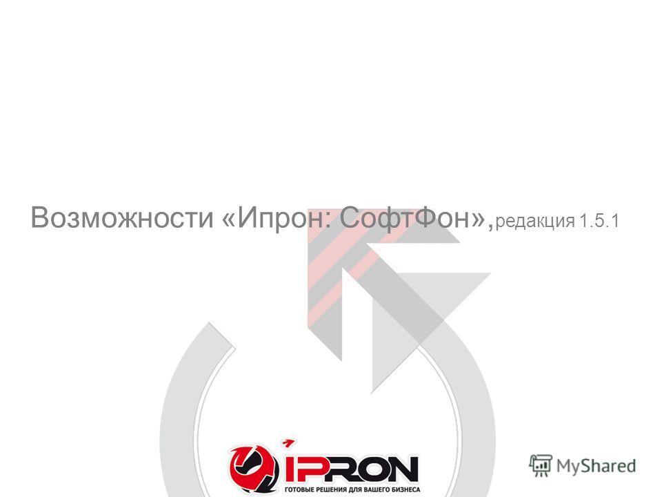 Возможности «Ипрон: СофтФон», редакция 1.5.1