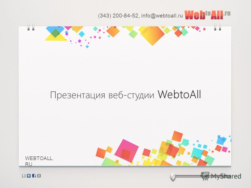 WEBTOALL. RU (343) 200-84-52, info@webtoall.ru Презентация веб-студии WebtoAll