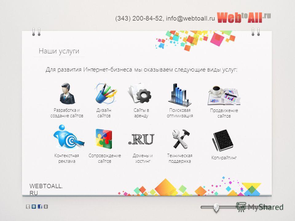 WEBTOALL. RU Для развития Интернет-бизнеса мы оказываем следующие виды услуг: (343) 200-84-52, info@webtoall.ru Наши услуги Разработка и создание сайтов Дизайн сайтов Сайты в аренду Поисковая оптимизация Продвижение сайтов Контекстная реклама Сопрово