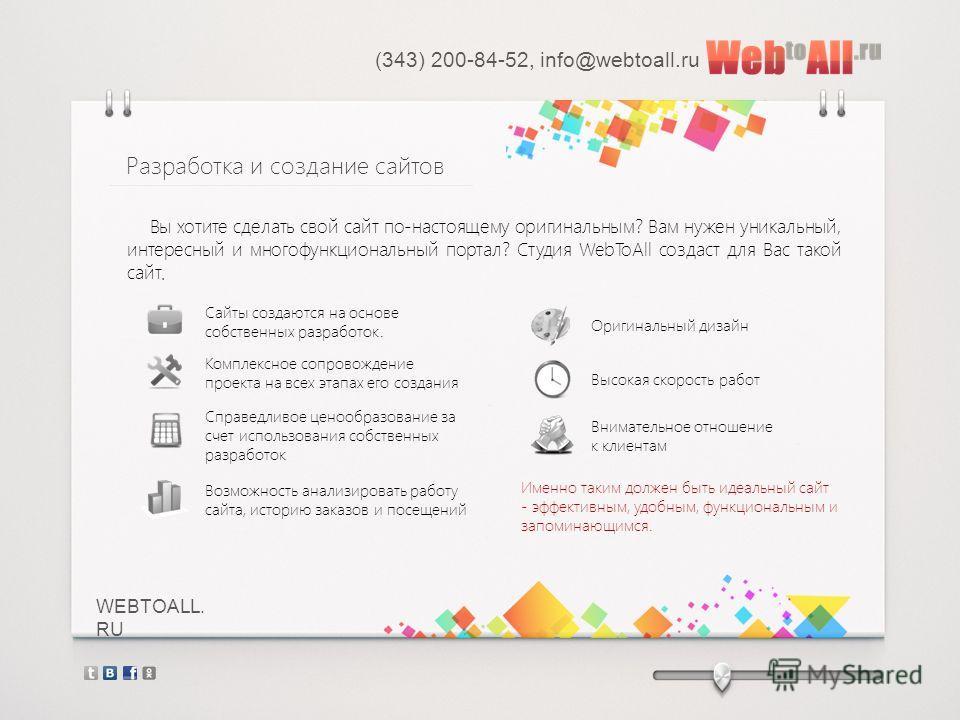WEBTOALL. RU Вы хотите сделать свой сайт по-настоящему оригинальным? Вам нужен уникальный, интересный и многофункциональный портал? Студия WebToAll создаст для Вас такой сайт. (343) 200-84-52, info@webtoall.ru Разработка и создание сайтов Сайты созда