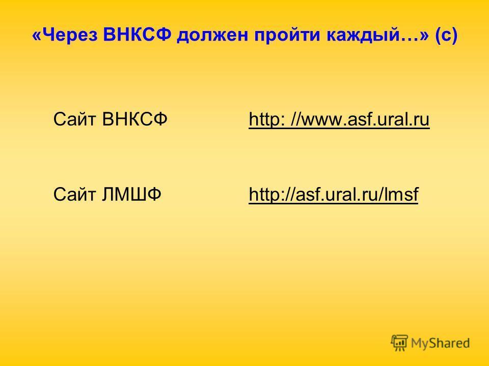 «Через ВНКСФ должен пройти каждый…» (с) Сайт ВНКСФ http: //www.asf.ural.ru Сайт ЛМШФhttp://asf.ural.ru/lmsf