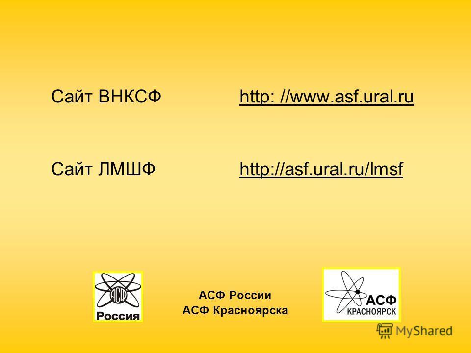 Сайт ВНКСФ http: //www.asf.ural.ru Сайт ЛМШФhttp://asf.ural.ru/lmsf АСФ России АСФ Красноярска