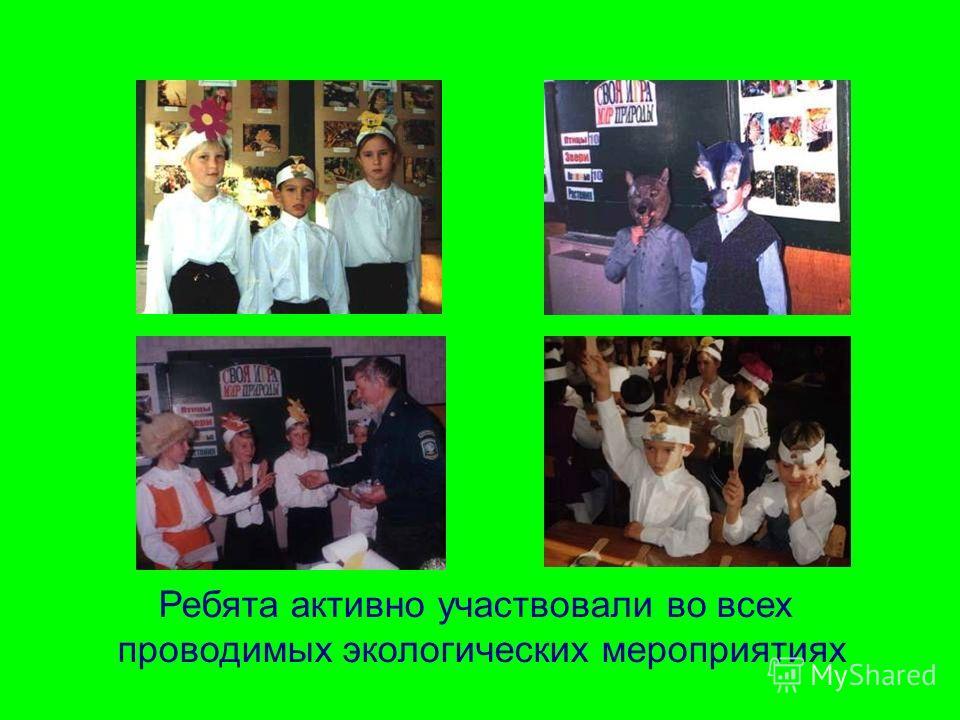 Ребята активно участвовали во всех проводимых экологических мероприятиях