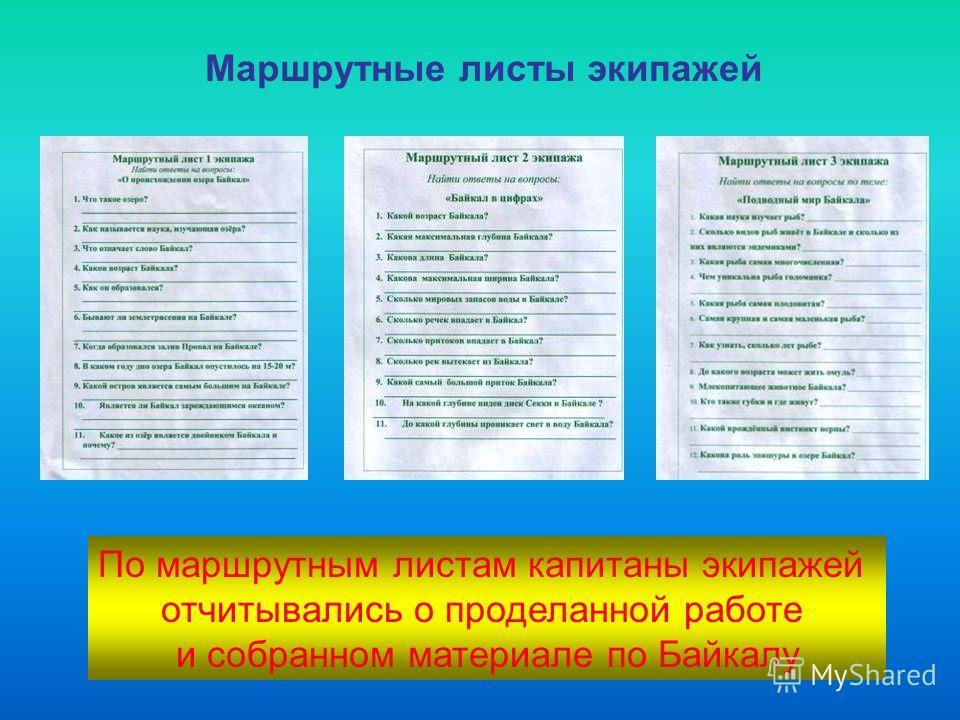 По маршрутным листам капитаны экипажей отчитывались о проделанной работе и собранном материале по Байкалу Маршрутные листы экипажей