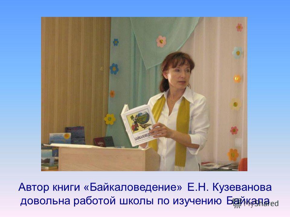 Автор книги «Байкаловедение» Е.Н. Кузеванова довольна работой школы по изучению Байкала