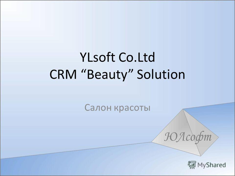 YLsoft Co.Ltd CRM Beauty Solution Салон красоты