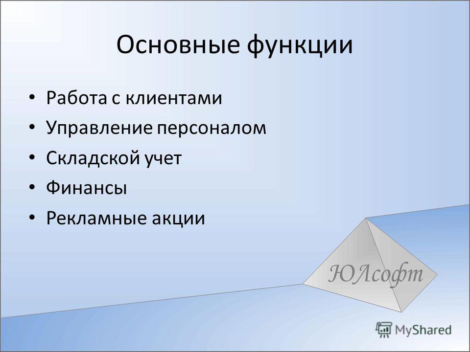 Основные функции Работа с клиентами Управление персоналом Складской учет Финансы Рекламные акции