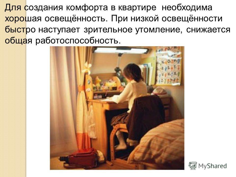 Для создания комфорта в квартире необходима хорошая освещённость. При низкой освещённости быстро наступает зрительное утомление, снижается общая работоспособность.