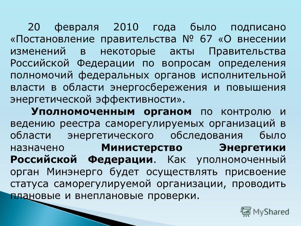20 февраля 2010 года было подписано « Постановление правительства 67 « О внесении изменений в некоторые акты Правительства Российской Федерации по вопросам определения полномочий федеральных органов исполнительной власти в области энергосбережения и