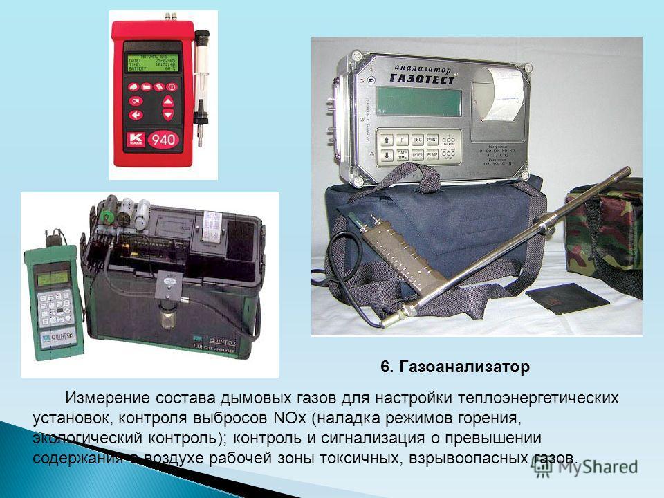 6. Газоанализатор Измерение состава дымовых газов для настройки теплоэнергетических установок, контроля выбросов NОx (наладка режимов горения, экологический контроль); контроль и сигнализация о превышении содержания в воздухе рабочей зоны токсичных,