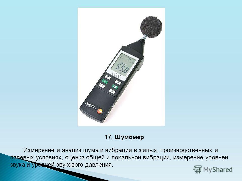 17. Шумомер Измерение и анализ шума и вибрации в жилых, производственных и полевых условиях, оценка общей и локальной вибрации, измерение уровней звука и уровней звукового давления.