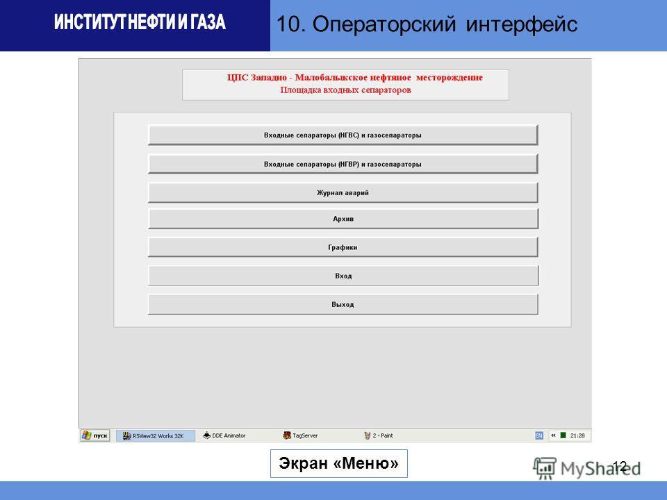 12 10. Операторский интерфейс Экран «Меню»