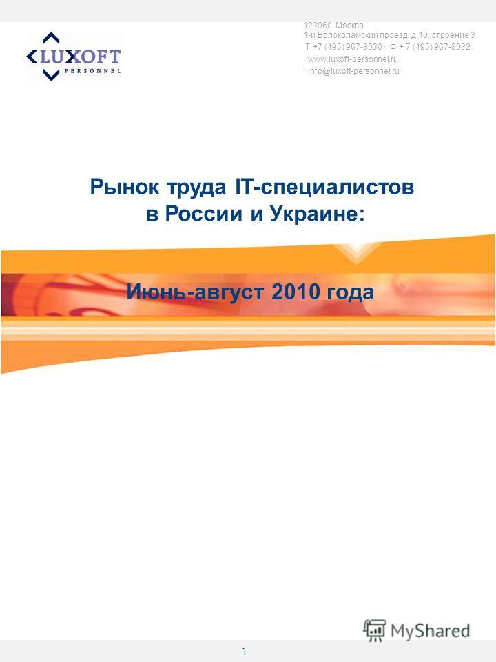 1 123060, Москва 1-й Волоколамский проезд, д.10, строение 3 T +7 (495) 967-8030 Ф + 7 (495) 967-8032 www.luxoft-personnel.ru info@luxoft-personnel.ru Июнь-август 2010 года Рынок труда IT-специалистов в России и Украине:
