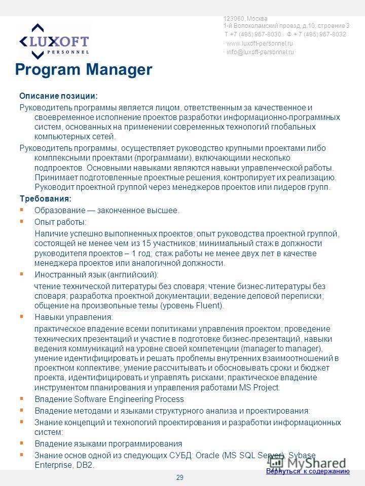 29 Описание позиции: Руководитель программы является лицом, ответственным за качественное и своевременное исполнение проектов разработки информационно-программных систем, основанных на применении современных технологий глобальных компьютерных сетей.