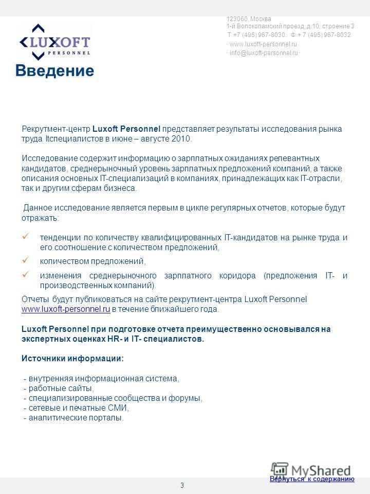 3 Рекрутмент-центр Luxoft Personnel представляет результаты исследования рынка труда Itспециалистов в июне – августе 2010. Исследование содержит информацию о зарплатных ожиданиях релевантных кандидатов, среднерыночный уровень зарплатных предложений к