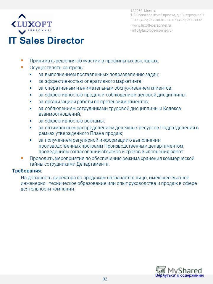 32 IT Sales Director Принимать решения об участии в профильных выставках; Осуществлять контроль: за выполнением поставленных подразделению задач; за эффективностью оперативного маркетинга; за оперативным и внимательным обслуживанием клиентов; за эффе
