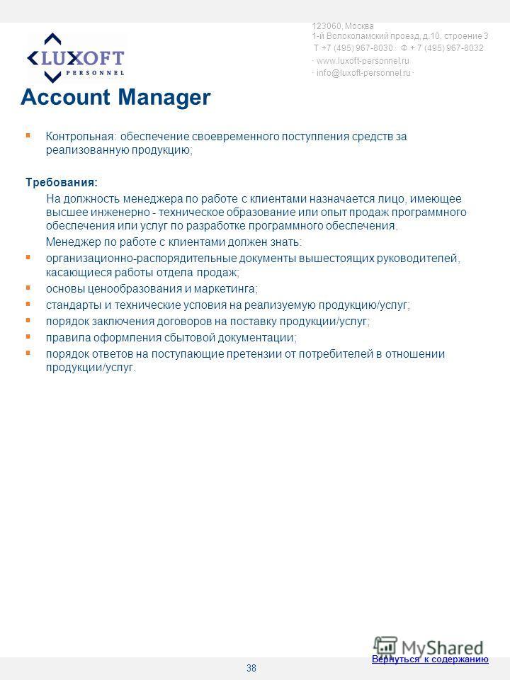 38 Account Manager Контрольная: обеспечение своевременного поступления средств за реализованную продукцию; Требования: На должность менеджера по работе с клиентами назначается лицо, имеющее высшее инженерно - техническое образование или опыт продаж п