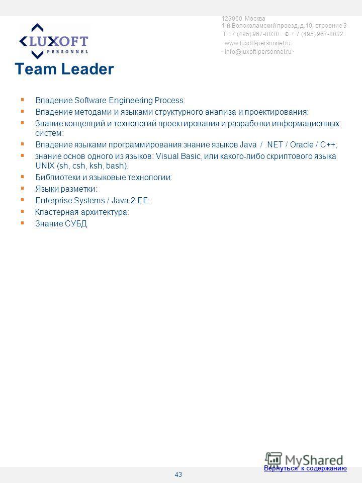 43 Team Leader Владение Software Engineering Process: Владение методами и языками структурного анализа и проектирования: Знание концепций и технологий проектирования и разработки информационных систем: Владение языками программирования:знание языков