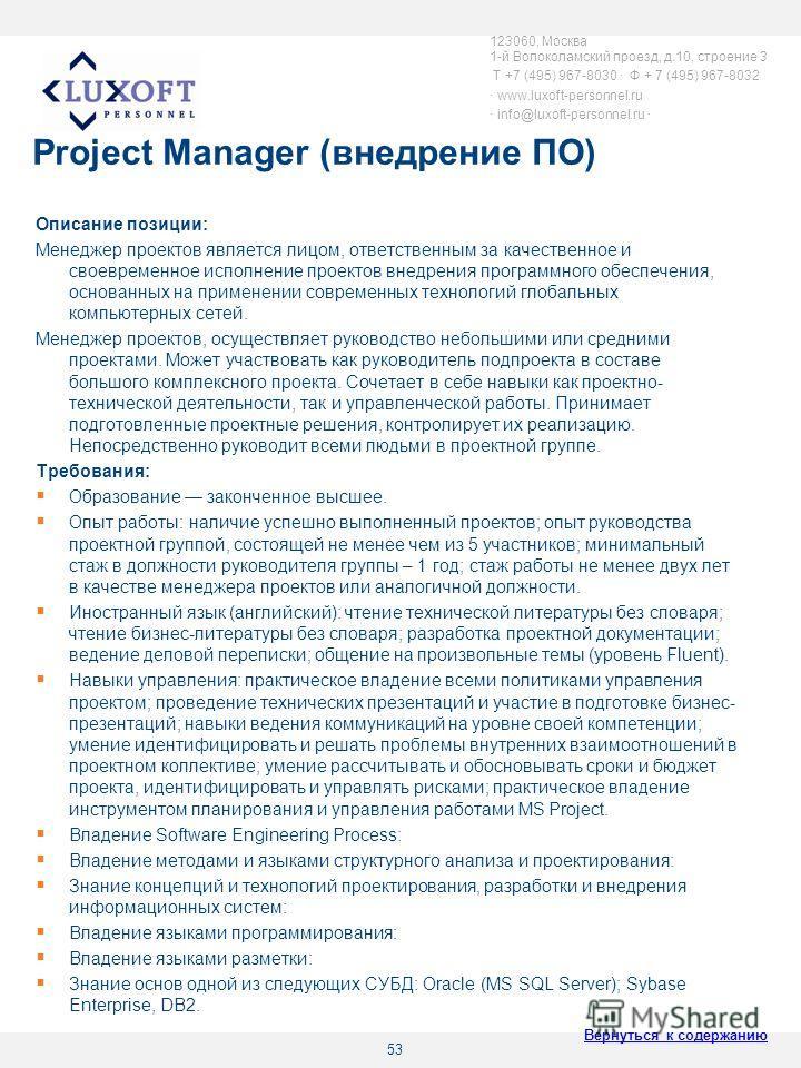 53 Описание позиции: Менеджер проектов является лицом, ответственным за качественное и своевременное исполнение проектов внедрения программного обеспечения, основанных на применении современных технологий глобальных компьютерных сетей. Менеджер проек