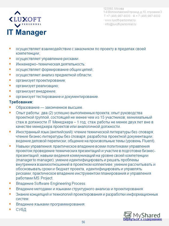 56 IT Manager осуществляет взаимодействие с заказчиком по проекту в пределах своей компетенции; осуществляет управление рисками. Инженерно–техническая деятельность: осуществляет формирование общих целей; осуществляет анализ предметной области; органи