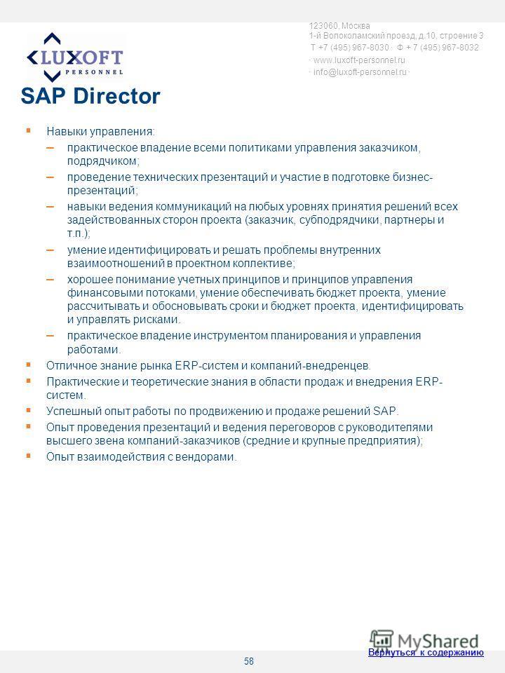 58 SAP Director Навыки управления: – практическое владение всеми политиками управления заказчиком, подрядчиком; – проведение технических презентаций и участие в подготовке бизнес- презентаций; – навыки ведения коммуникаций на любых уровнях принятия р