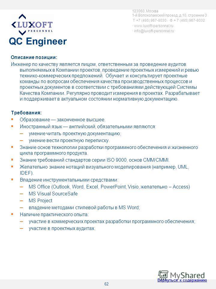 62 QC Engineer Описание позиции: Инженер по качеству является лицом, ответственным за проведение аудитов выполняемых в Компании проектов, проведение проектных измерений и ревью технико-коммерческих предложений. Обучает и консультирует проектные коман