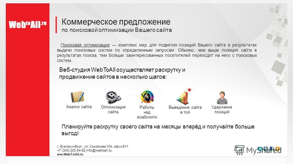 Коммерческое предложение продвижение сайта по трафику безопасная раскрутка сайтов