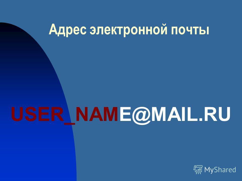 Адрес электронной почты USER_NAME@MAIL.RU