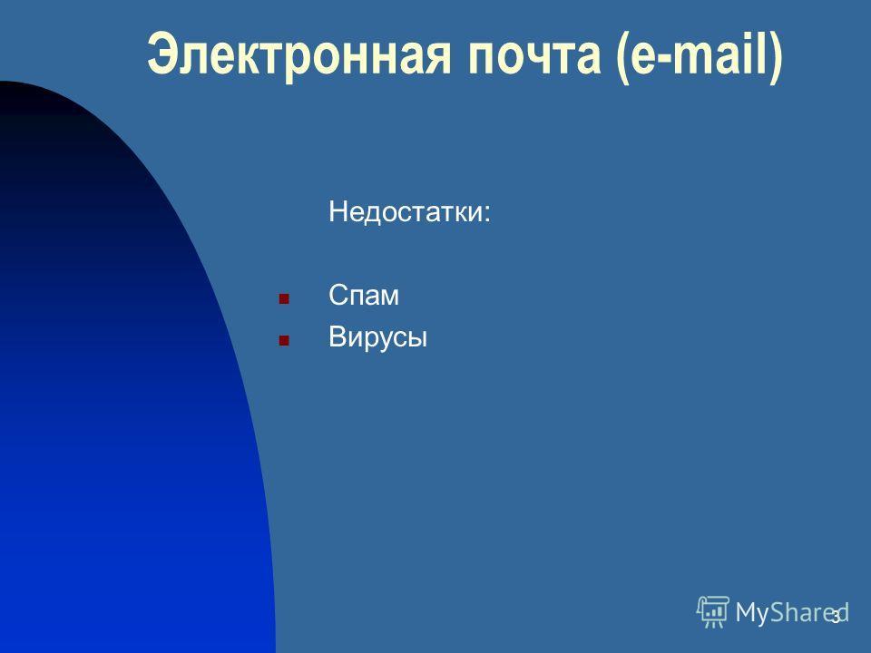 3 Недостатки: Спам Вирусы Электронная почта (e-mail)