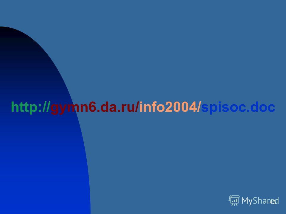 43 http://gymn6.da.ru/info2004/spisoc.doc