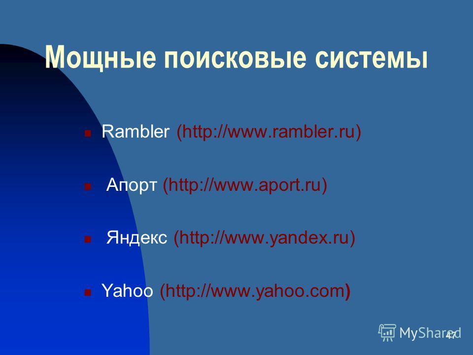 47 Мощные поисковые системы Rambler (http://www.rambler.ru) Апорт (http://www.aport.ru) Яндекс (http://www.yandex.ru) Yahoo (http://www.yahoo.com)