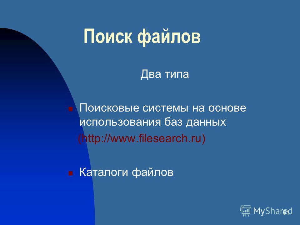 51 Поиск файлов Два типа Поисковые системы на основе использования баз данных (http://www.filesearch.ru) Каталоги файлов