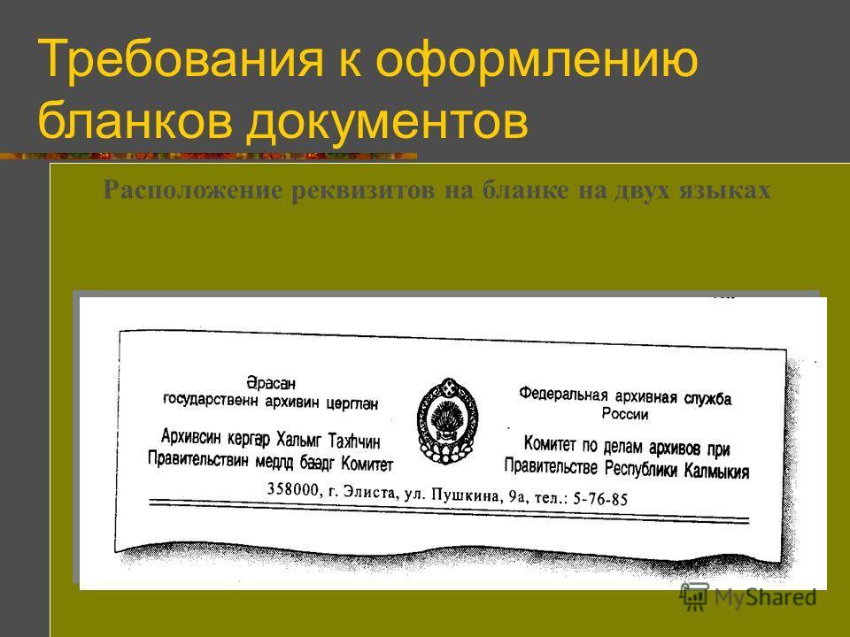 Расположение реквизитов на бланке на двух языках Требования к оформлению бланков документов