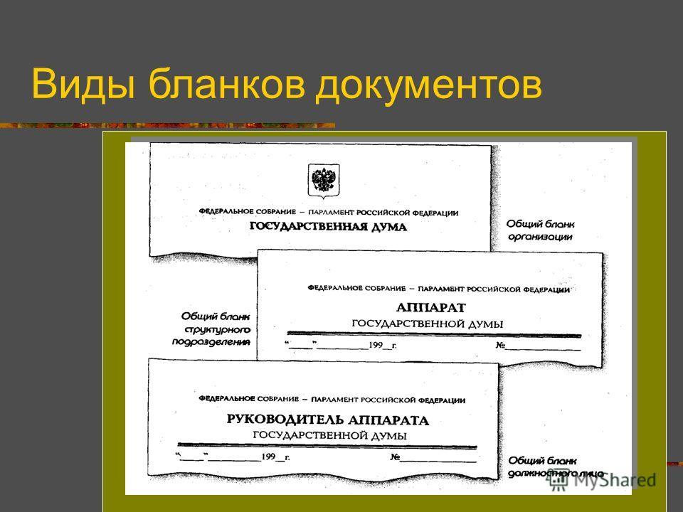 Виды бланков документов