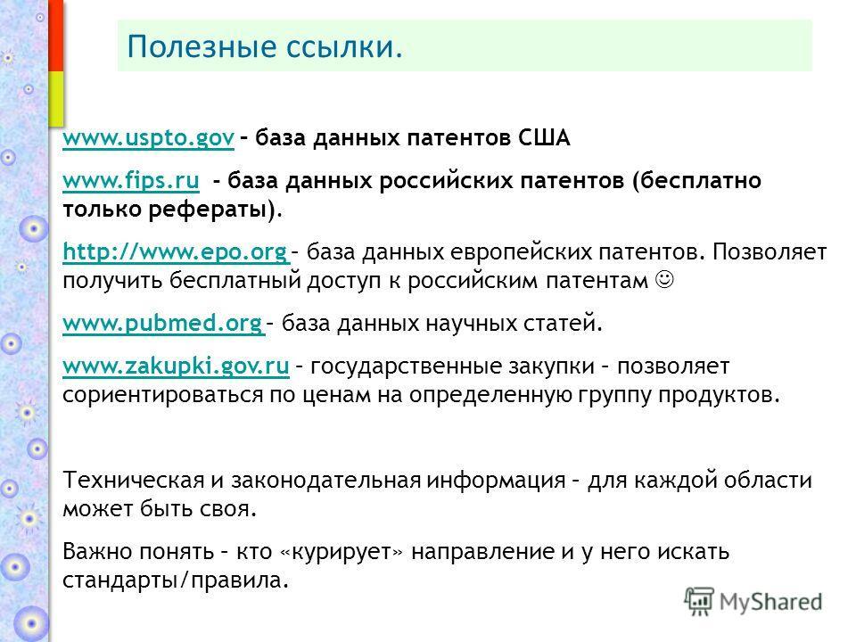 www.uspto.govwww.uspto.gov – база данных патентов США www.fips.ruwww.fips.ru - база данных российских патентов (бесплатно только рефераты). http://www.epo.org http://www.epo.org – база данных европейских патентов. Позволяет получить бесплатный доступ