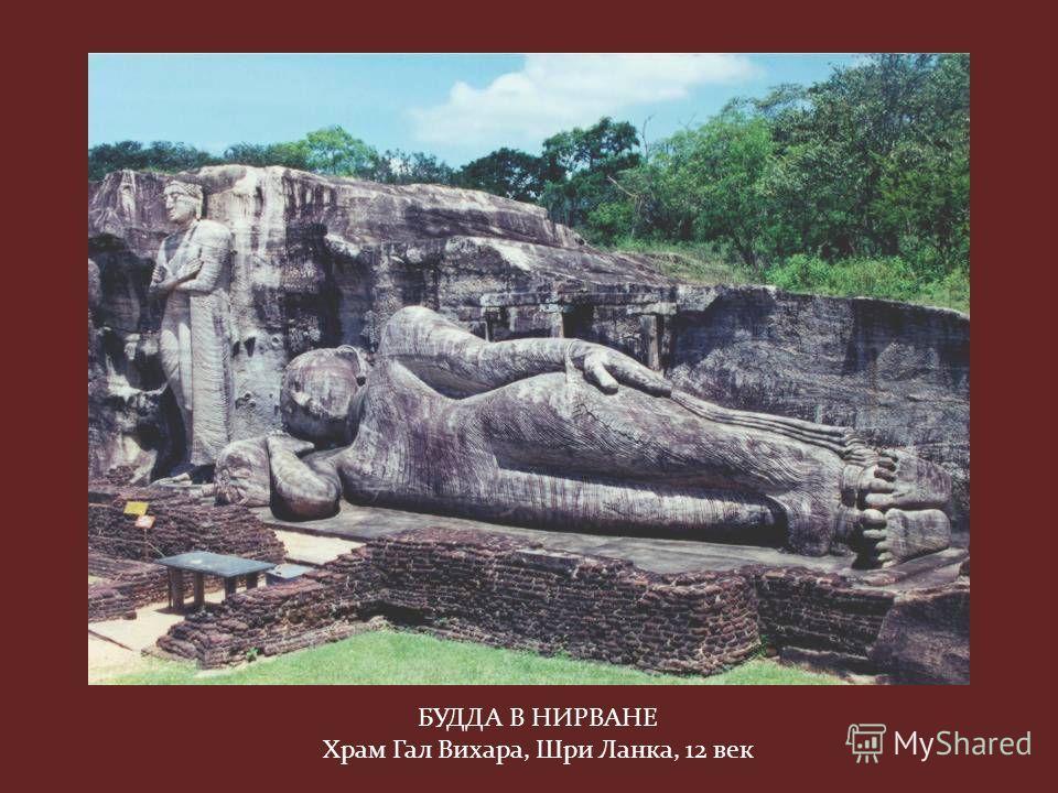 БУДДА В НИРВАНЕ Храм Гал Вихара, Шри Ланка, 12 век