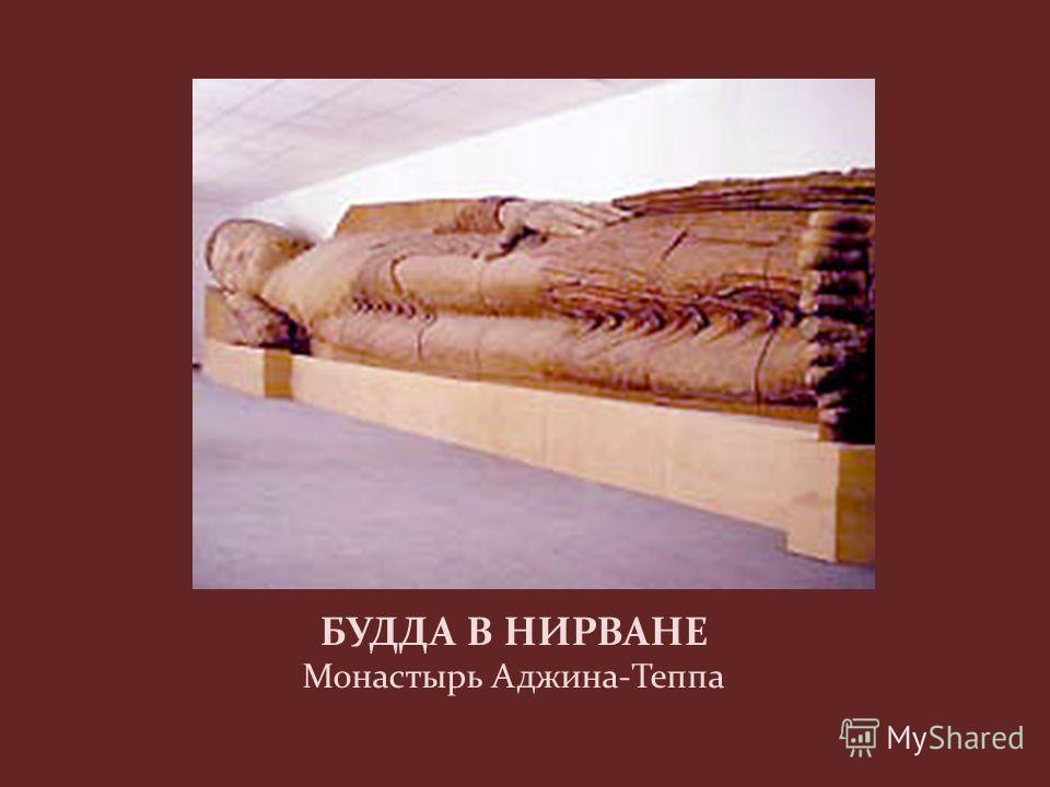 БУДДА В НИРВАНЕ Монастырь Аджина - Теппа