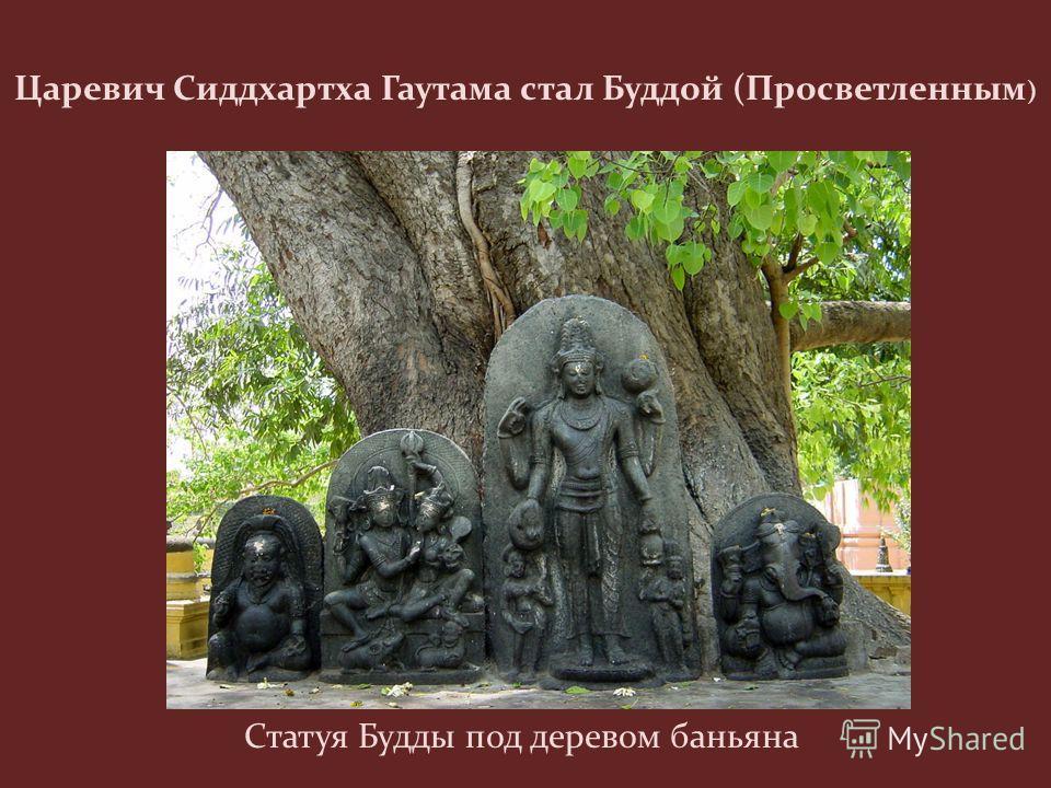 Царевич Сиддхартха Гаутама стал Буддой ( Просветленным ) Статуя Будды под деревом баньяна