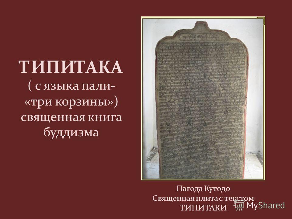 ТИПИТАКА ( с языка пали - « три корзины ») священная книга буддизма Пагода Кутодо Священная плита с текстом ТИПИТАКИ