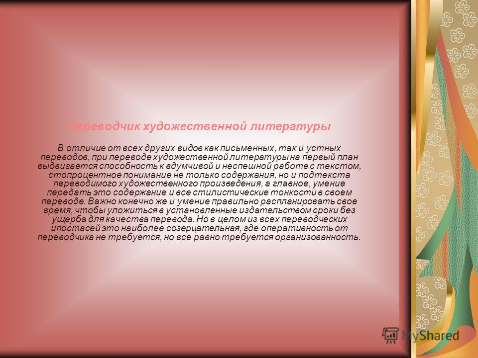 Переводчик художественной литературы В отличие от всех других видов как письменных, так и устных переводов, при переводе художественной литературы на первый план выдвигается способность к вдумчивой и неспешной работе с текстом, стопроцентное понимани