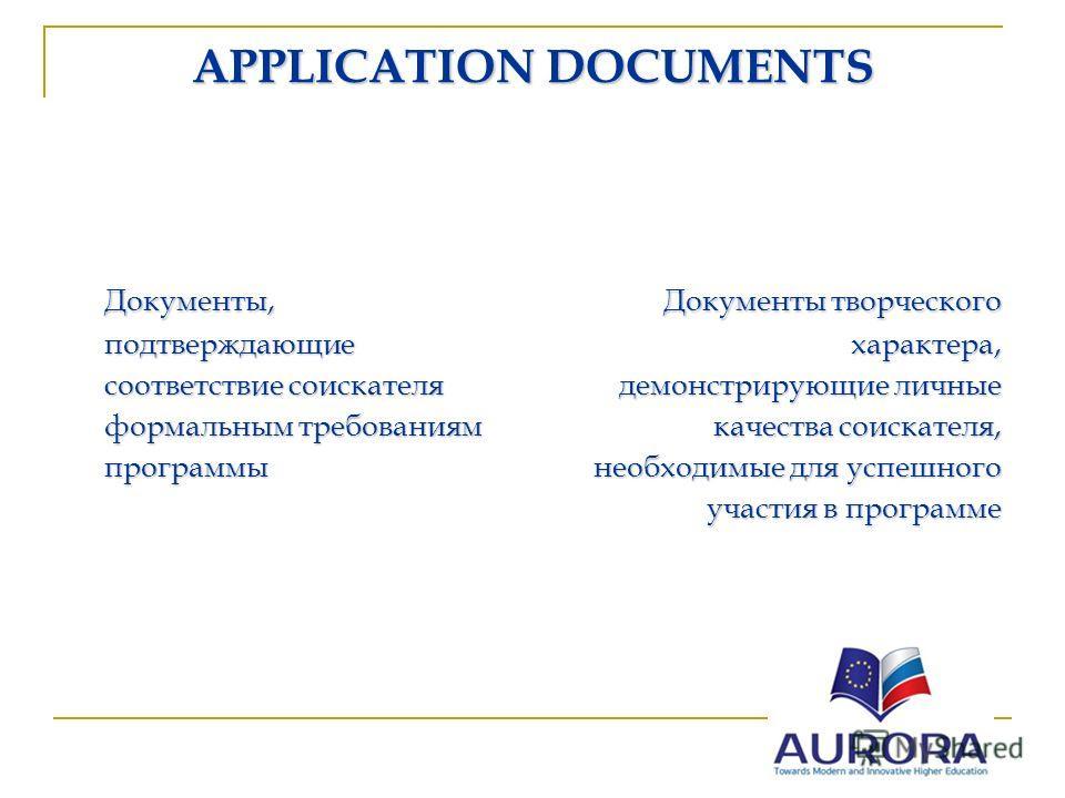 APPLICATION DOCUMENTS Документы, подтверждающие соответствие соискателя формальным требованиям программы Документы творческого характера, демонстрирующие личные качества соискателя, необходимые для успешного участия в программе