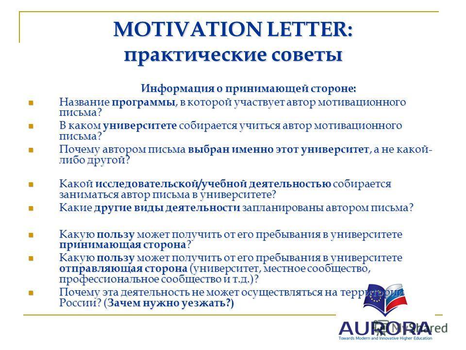 MOTIVATION LETTER: практические советы Информация о принимающей стороне: Название программы, в которой участвует автор мотивационного письма? Название программы, в которой участвует автор мотивационного письма? В каком университете собирается учиться