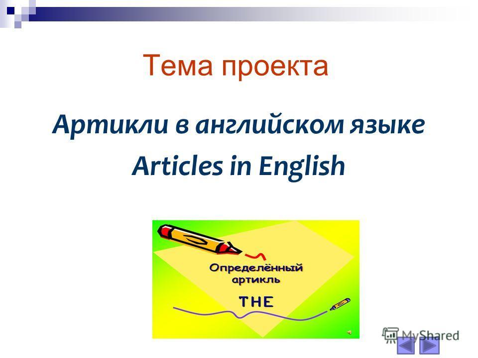 Тема проекта Артикли в английском языке Articles in English