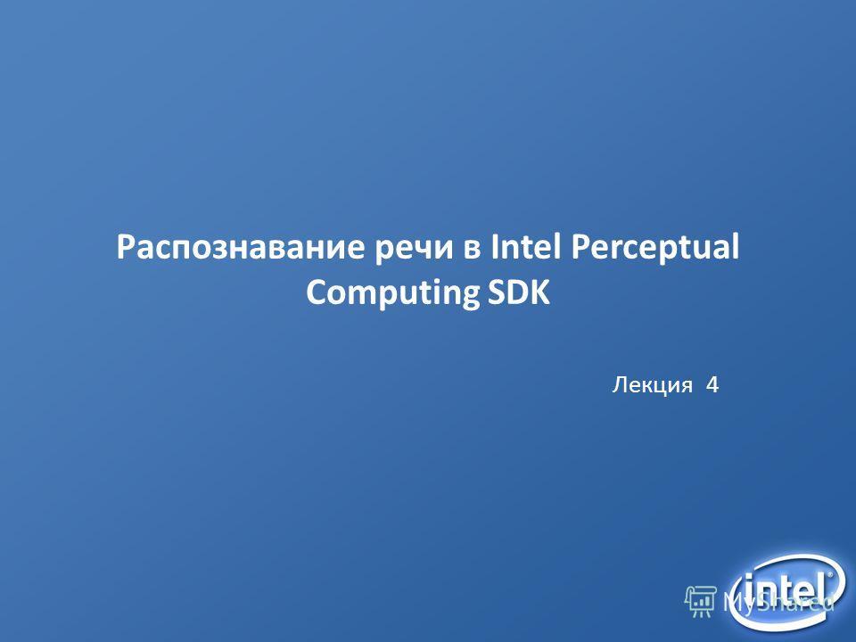 Распознавание речи в Intel Perceptual Computing SDK Лекция 4