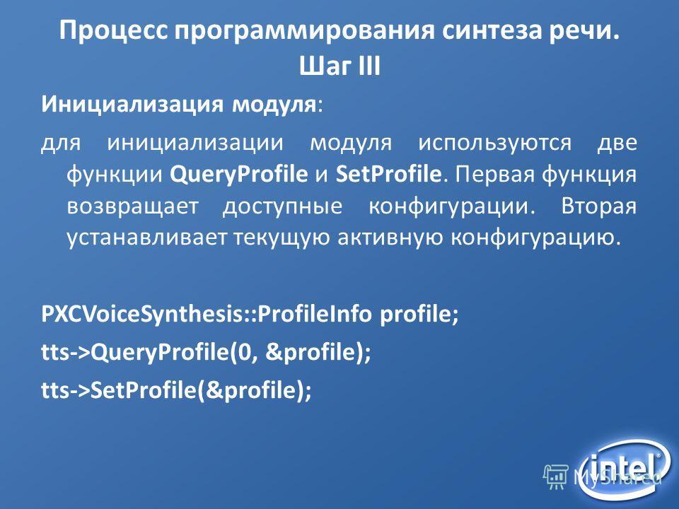 Процесс программирования синтеза речи. Шаг III Инициализация модуля: для инициализации модуля используются две функции QueryProfile и SetProfile. Первая функция возвращает доступные конфигурации. Вторая устанавливает текущую активную конфигурацию. PX