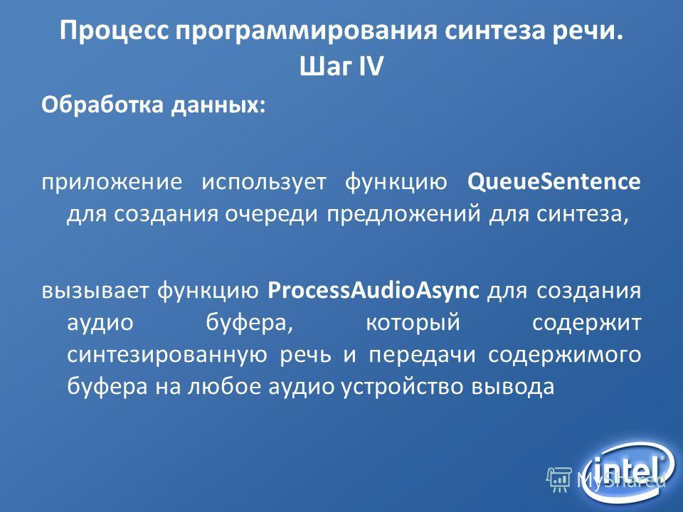 Процесс программирования синтеза речи. Шаг IV Обработка данных: приложение использует функцию QueueSentence для создания очереди предложений для синтеза, вызывает функцию ProcessAudioAsync для создания аудио буфера, который содержит синтезированную р