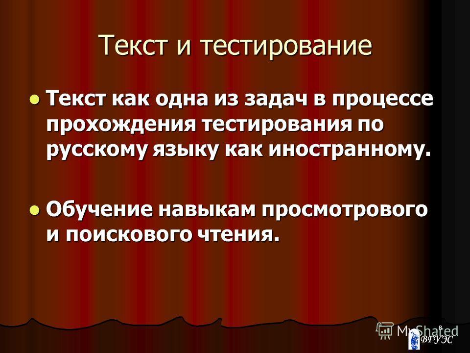 8 Текст и тестирование Текст как одна из задач в процессе прохождения тестирования по русскому языку как иностранному. Текст как одна из задач в процессе прохождения тестирования по русскому языку как иностранному. Обучение навыкам просмотрового и по
