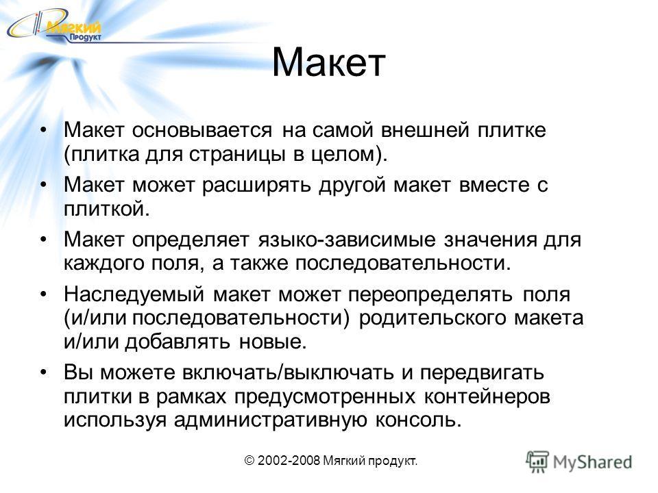 © 2002-2008 Мягкий продукт. Макет Макет основывается на самой внешней плитке (плитка для страницы в целом). Макет может расширять другой макет вместе с плиткой. Макет определяет языко-зависимые значения для каждого поля, а также последовательности. Н
